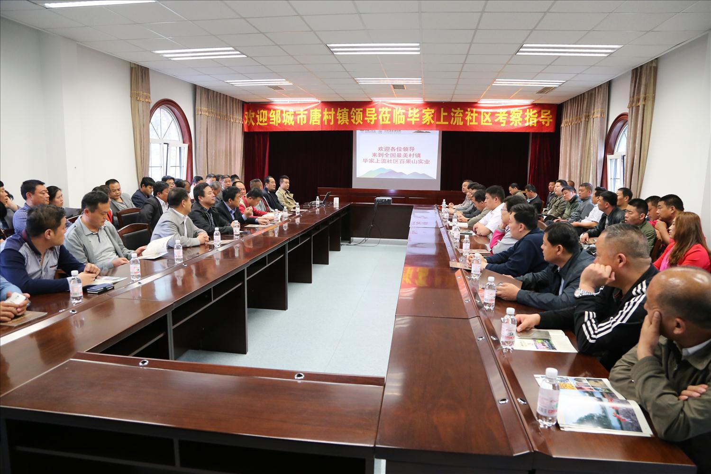 纪书记介绍了李沧区的发展情况;毕书记介绍了社区的基本情况 (1)