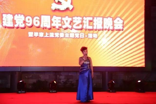 毕家上流社区庆祝建党96周年文艺汇演回顾